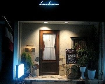 イタリア料理 ラ・ルーナ