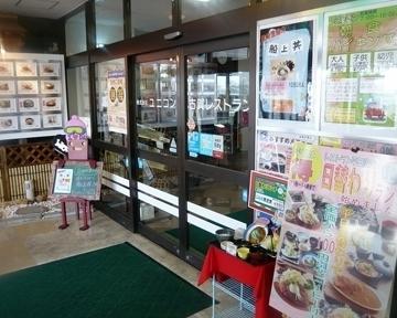 ユニコン古賀レストラン image