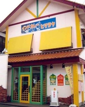 ヒマラヤ大府店