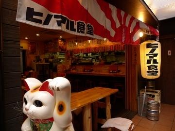 ヒノマル食堂 佐賀駅前店