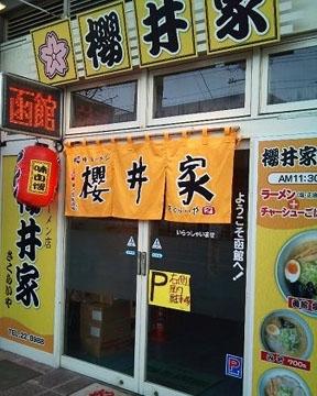 櫻井ラーメン 櫻井家 末広店