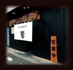 九州麺酒房 響