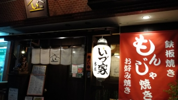 いづ家 本店