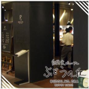自然食ビュッフェ ぶどうの丘 新静岡セノバ店