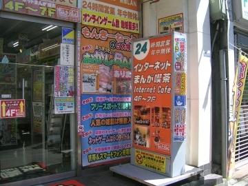もんきーねっと秋葉原店