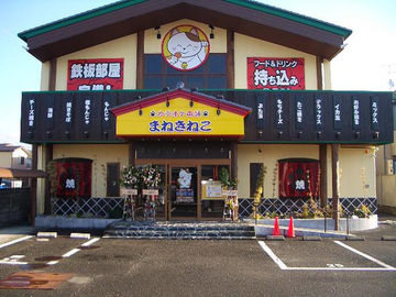 パーティスペース カラオケ本舗 まねきねこ 清水七ツ新屋店