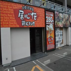 居心伝 新居浜店