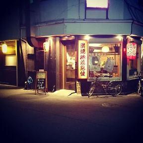 鳥健 本町店