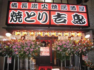 吉鳥 桜川店