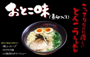 琉球新麺 通堂 小禄本店 image