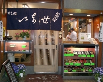 いなせ寿司 (弘明寺店)