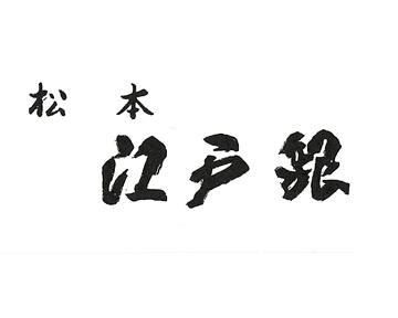 松本江戸銀