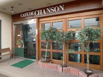 カフェ ド シャンソン