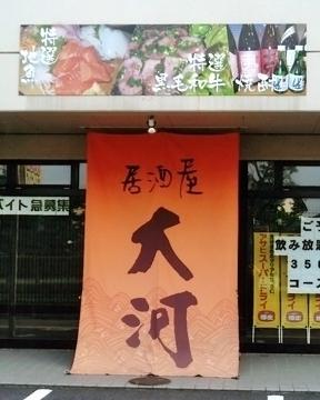 居酒屋大河 浜乃木店