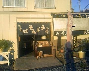 山のかあさんの店のそばのそば屋さん