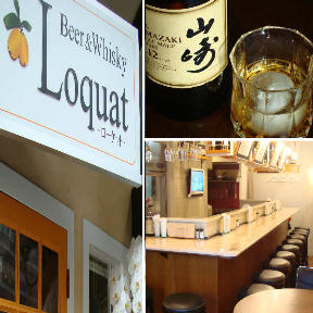 Beer&Whisky Loquat(ローケット)