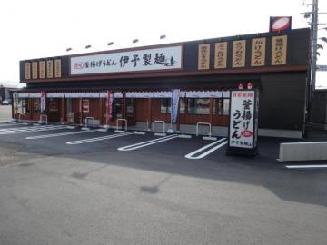 伊予製麺 高山店 image