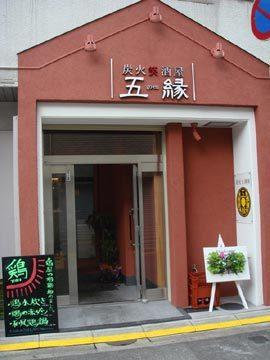 五縁 image