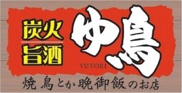 ゆ鳥 東加古川店