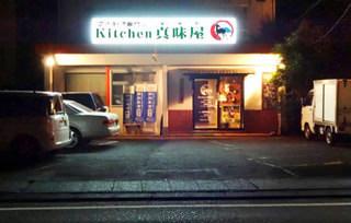 藤枝鹿肉専門店 キッチン真味屋