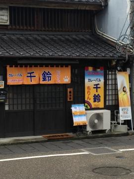 カレーバル千鈴 image