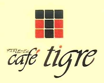 カフェティグレ