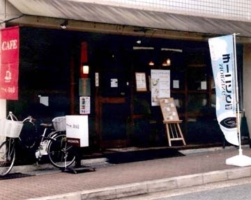 うちの香琲店