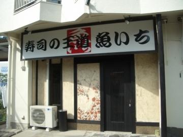 寿司の王道 魚いち