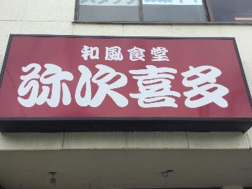 沼津弥次喜多 平町店