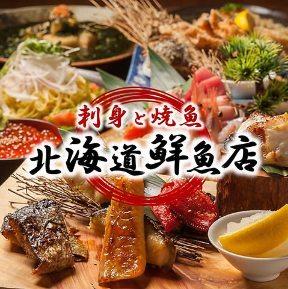 北海道鮮魚店 北口店
