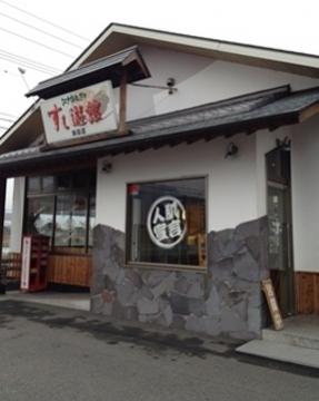 すし遊館 海田店
