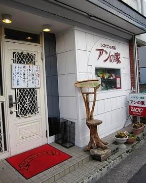 レストラン喫茶 アンの家