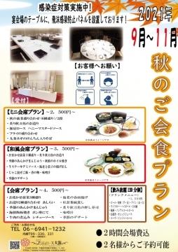 ホテルプリムローズ 大阪