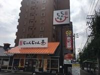 じゃんじゃん亭 岩塚店