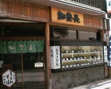 加登長 横安江町店