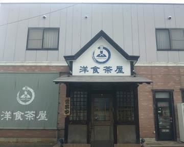 洋食茶屋 image