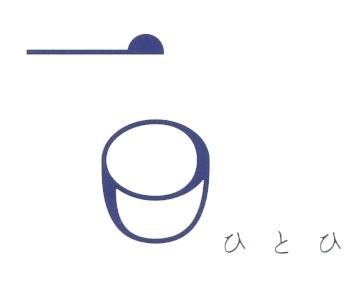 日本茶カフェ 一日
