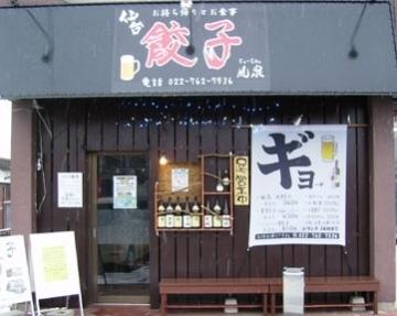 仙台餃子 風泉(ふうせん) 仙台市若林区沖野