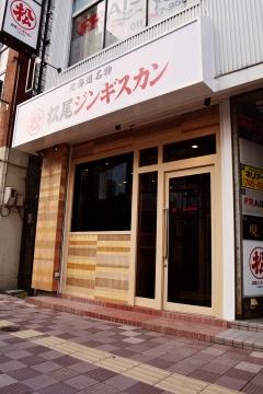 松尾ジンギスカン札幌北24条店