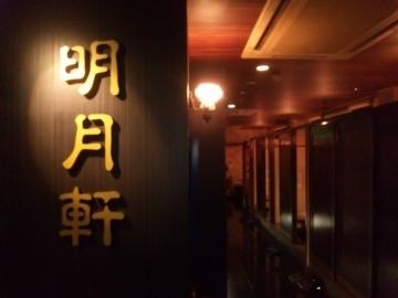 明月軒大牟田店