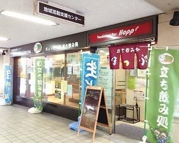 駅前センター ほっぷ