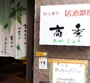 カラオケ居酒歌屋 高秀 〜たかしゅう〜