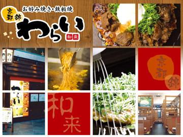 京都 錦 わらい 奈良西大和ニュータウン店