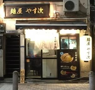 麺屋 やす次