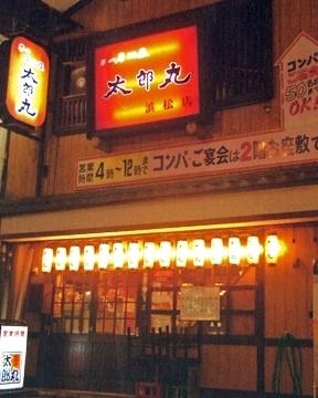 太郎丸  静岡県浜松市店