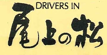 ドライバーズイン尾上の松
