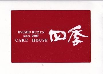 ケーキハウス四季