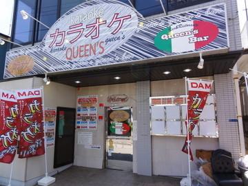 カラオケクイーンズ 渋沢店