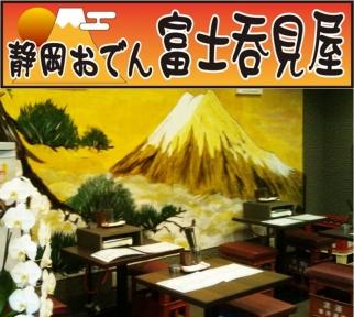 静岡おでん 富士呑見屋