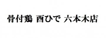 骨付鶏 酉ひで 横浜西口店